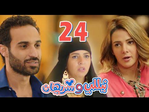 مسلسل نيللي وشريهان - الحلقه الرابعة والعشرون والضي�احمد �همي  | Nelly & Sherihan - Episode 24