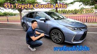 All-new Toyota Corolla Altis 1.8 Hybrid High 2020 ใหม่ 1,099,000 บาท (ก็ต้องยอมเขาเรื่อง ประหยัด )