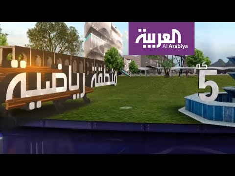 الرياضة تربط شرق الرياض بغربها... عرض تفاعلي يشرح المشروع السعودي الجديد  - 16:54-2019 / 3 / 21