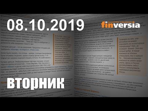 Новости экономики Финансовый прогноз (прогноз на сегодня) 08.10.2019