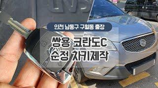 인천 남동구 쌍용자동차키 코란도C 리모컨차키제작