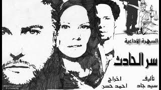 السهره البوليسيه الاذاعية سر الحادث للمخرج أحمدحسن
