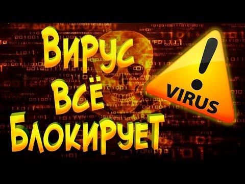 Вирус всё блокирует