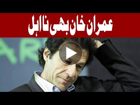 SC to hear Imran Khan disqualification case today - Headlines - 10:00 AM - 31 July 2017
