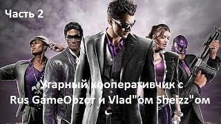 Кооперативное прохождение Saints Row: The Third Часть2 Rus GameObzor&Vlad Sheizz