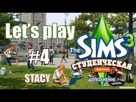 видео: let's play sims 3 / sims 3 Студенческая Жизнь #4 / Экзамен, Вечеринка Со Скелехильдой / stacy