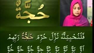 Yassarnal Quran Lesson #54 - Learn to Read & Recite Holy Quran - Islam Ahmadiyyat (Urdu)