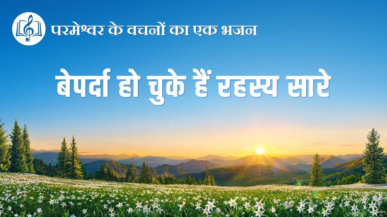 बेपर्दा हो चुके हैं रहस्य सारे   Hindi Christian Song With Lyrics