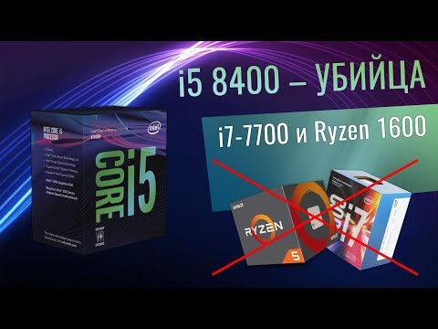 i5-8400 - лучший процессор Coffee Lake линейки