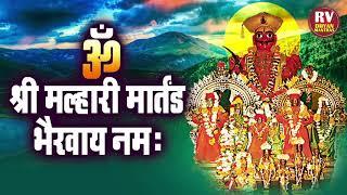 Om Shri Malhari Martanday bhairava Namah   Om Malhari   Khandoba Mantra   Shri Khandoba Bhaktigeet
