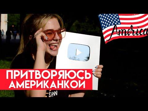 ДЕНЬ НА АНГЛИЙСКОМ В РОССИИ | ЧЕЛЛЕНДЖ