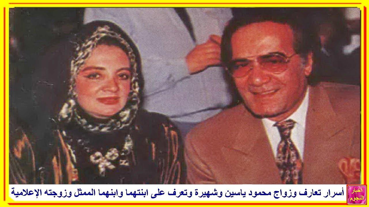 هل تعرف الفنان ابن محمود ياسين وزوجته الاعلامية المشهورة وأسرار تعارف وزواج والديه Youtube
