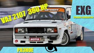 SLRR - Vaz 2107 380hp