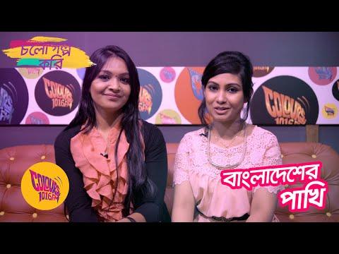 Cholo Golpo Kori - Bangladesher pakhi [Episode -4]