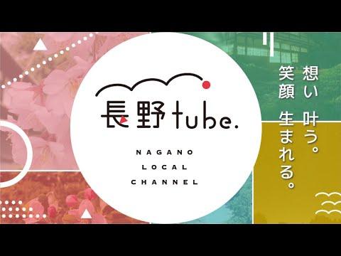 長野tubeの動画ってどんな感じ?さわりだけ特集!!![長野tube]   思い叶う 笑顔生まれる 長野県のローカルインターネットテレビ