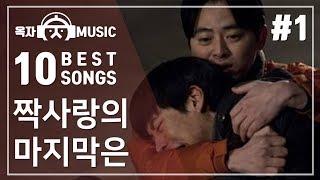 짝사랑 포기 노래 모음 추천 BEST 10 #1 [ 가사 첨부 ]