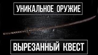 SKYRIM - СЕКРЕТНЫЙ КВЕСТ НА ТОПОВЫЙ МЕЧ
