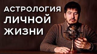 Астрология личной жизни/Павел Андреев/АрканумТВ/серия 134