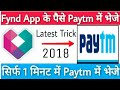 How To Transfer Fynd Cash To PayTm