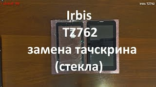rbis TZ762 замена тачскрина  стекла