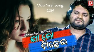 Ja Lo Michhei | Official Studio Version | Humane Sagar | Odia Sad Song | OdiaNews24