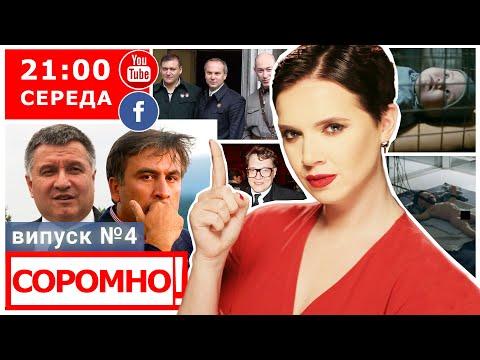 """Саакашвілі і Ахметов. Хто кого штовхає до влади?  Скандальні факти про фільм """"Дау"""" / CОРОМНО! #4"""