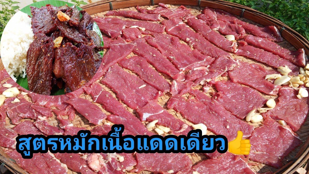 แจกสูตรหมักเนื้อแดดเดียว สูตรทำกินทำขาย อร่อย เนื้อฉ่ำๆไม่แข็ง👍👍