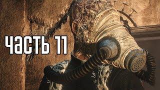 The Evil Within 2 Прохождение На Русском #11 — СТРАШНЮЩАЯ ТВАРЮГА!