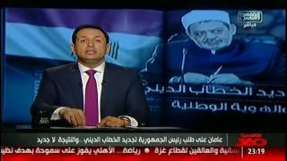 القاهرة 360   تحليل خاص لكلمة الرئيس السيسي ..  قضية مجدى مكين .. أزمة تجارة الاعضاء