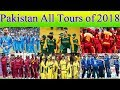 Pakistan All tours of 2018 | West indies Tour of Pakistan 2018 | Pakistan Tour of India 2018