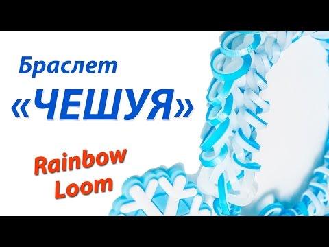 Браслет Чешуя из Rainbow Loom Bands. Урок 132
