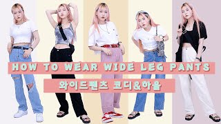 Sub✟여름 와이드팬츠 하울부터 코디 스타일링 꿀팁 6…