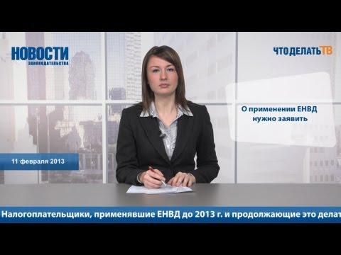 Новости. Как не лишиться права на применение ЕНВД