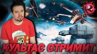 Культас ЖИВЬЕМ #3 - продолжение STAR WARS: EMPIRE AT WAR