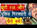 झूठी FIR और पुलिस गिरफ़्तारी से कैसे बचें? | Cr.PC Section 482 in Hindi By Ishan Sid