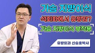가슴지방이식부작용: 석회화가 혹시 유방암? |SHINY…