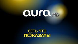 Видеопрезентация сетевого медиаплеера AuraHD(AuraHD - универсальный сетевой медиаплеер, который позволяет воспроизводить фильмы, музыку, просматривать..., 2013-09-18T13:13:08.000Z)