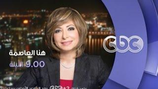 انتظرونا .. اليوم ولقاء خاص مع الخبير العالمى محمد العريان فى هنا العاصمة مع لميس الحديدى