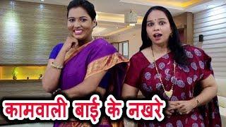 कामवाली बाई के नखरे | Kaamwali Bai Ke Nakhre | हिंदी जोक्स | Funny Maid | Hilarious Comedy