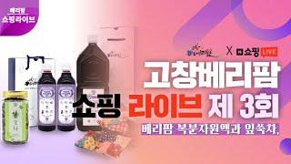 베리팜 쇼핑라이브 제 3회! 겨울특집! 복분자원액,복분…