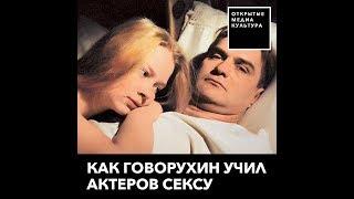 Как Говорухин учил актеров сексу