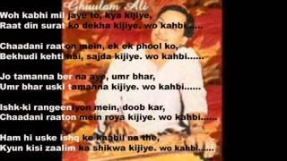 Wo Kabhi Mil Jaayen To Kya Kijiye ( Gahzal ) Free karaoke with lyrics by Hawwa -