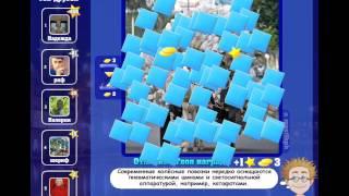 Словоед ответы в Одноклассниках 391-420 уровень.