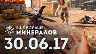 ☕ ЕБМ 30 июня Игровые новости |Far Cry 5 без мини карты, Team Fortress 2, кейсы в Battlefront
