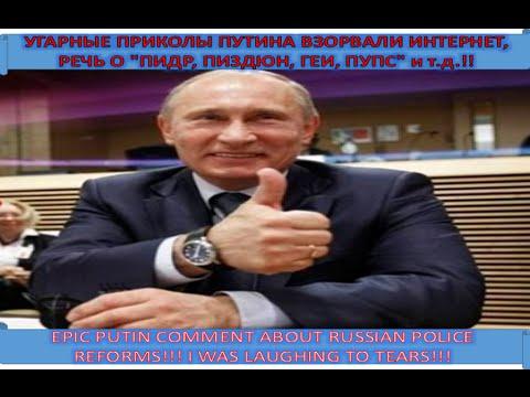 Эпический прикол Путина ВЗОРВАЛ весь Интернет! Речь о ПИДР, ПИЗДЮН, ГЕИ | Funny Putins joke!