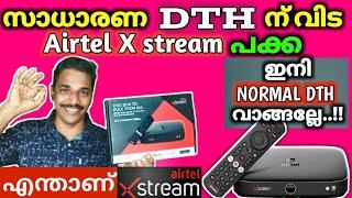 Normal DTH വാങ്ങല്ലേ..! Airtel Xstream വാങ്ങൂ    X stream Features    Convert Normal Tv To Smart Tv