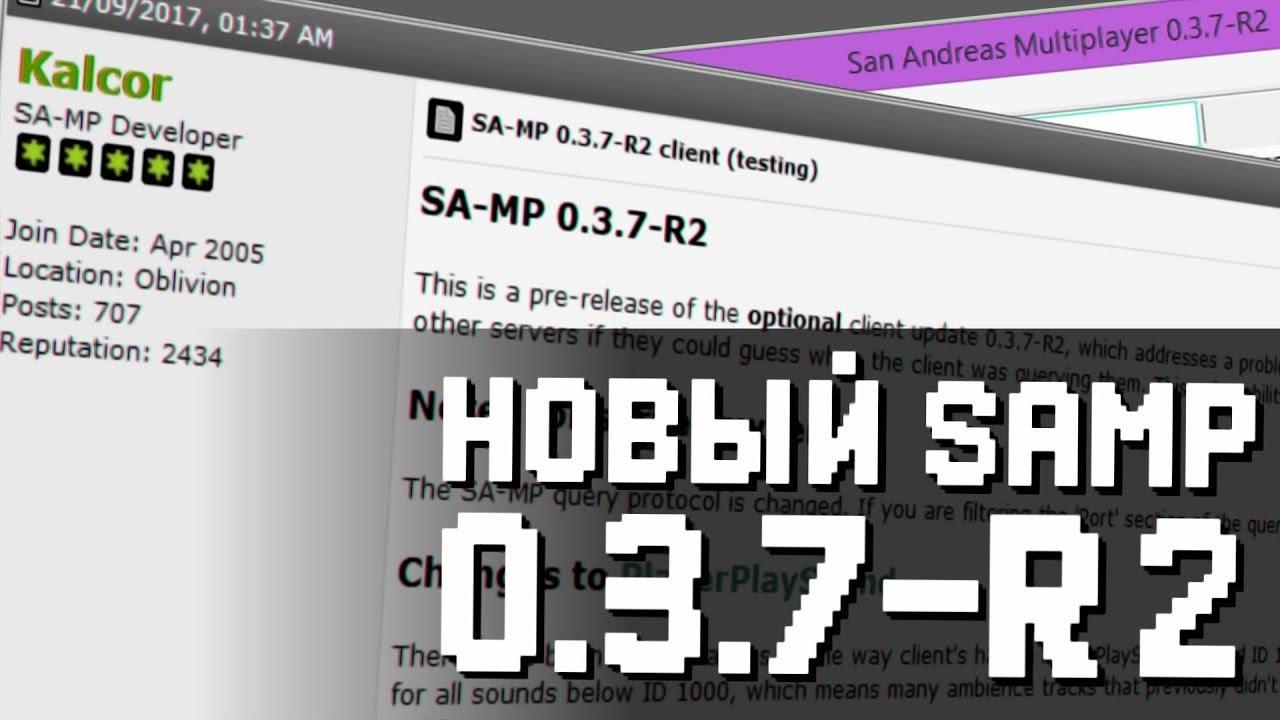 Скачать client sa-mp 0. 3. 7 & server sa-mp 0. 3. 7 r1-2 для gta sa.