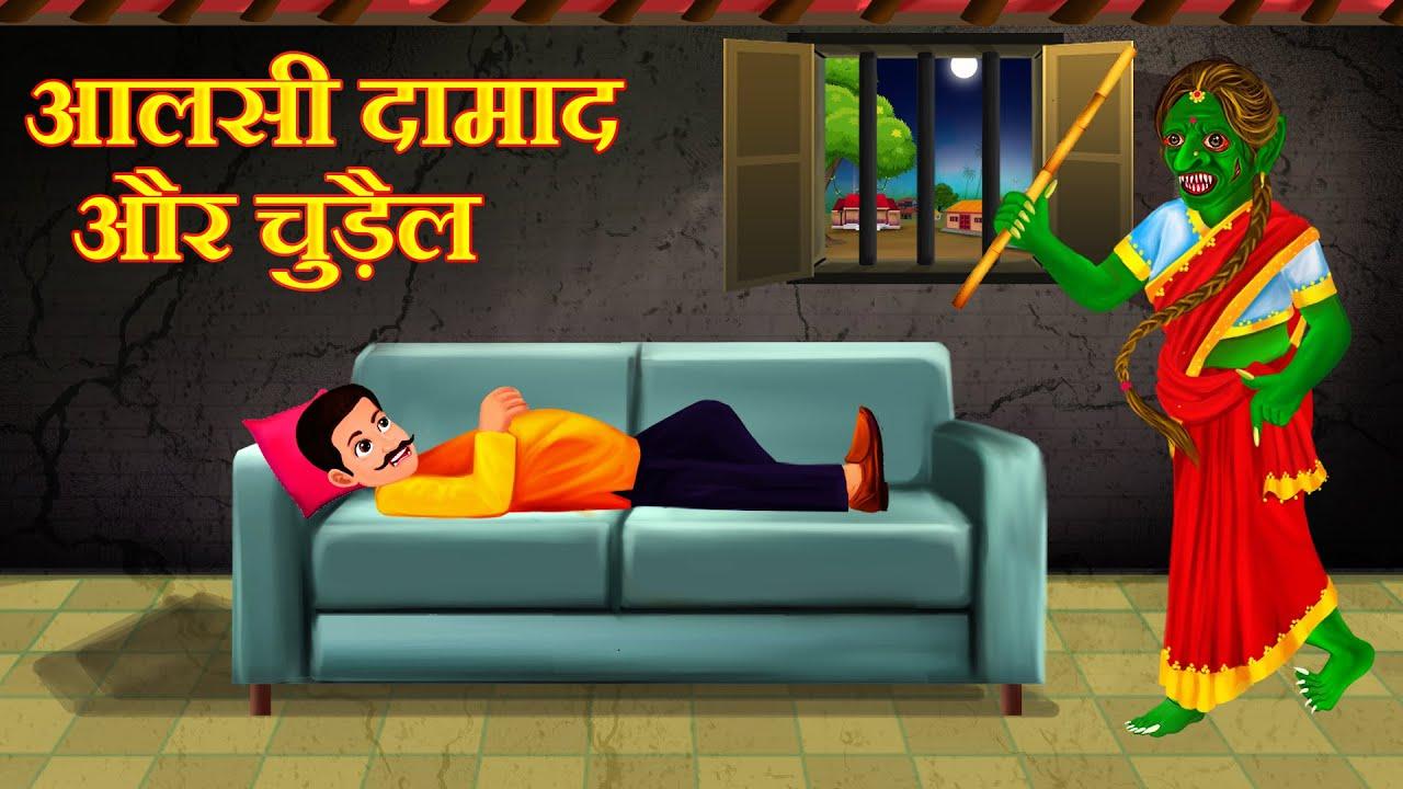 आलसी दामाद और चुड़ैल | Aalsi Damad or Chudail | Hindi Horror Stories | Funny Stories 4U Adventure |