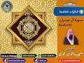 Surah # 3 Sarah Al Imran By Qari Sohaib Ahmed Meer Muhammadi