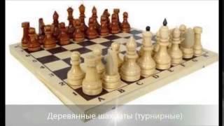 Деревянные шахматы купить в интернет магазине(Купить: http://podarock.ru/p_products/derevyannye-shahmaty-turnirnye - деревянные шахматы в интернет магазине., 2015-06-28T14:51:01.000Z)